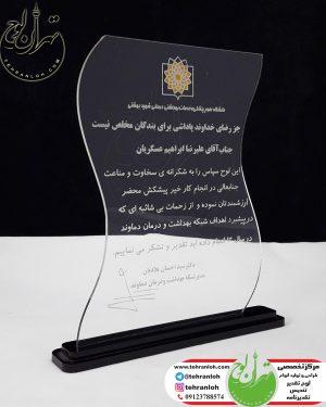 تندیس پلکسی گلاس شیشه ای برای دانشگاه علوم پزشکی و خدمات درمانی شهید بهشتی