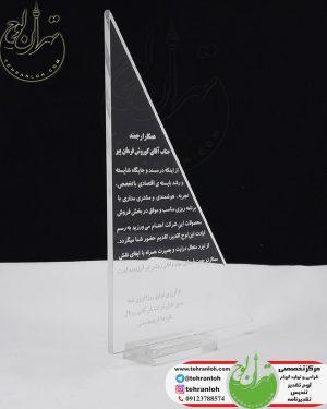 ساخت تندیس پلکسی گلاس ویژه شرکت بازرگانی رویال برای قدردانی از همکار نمونه