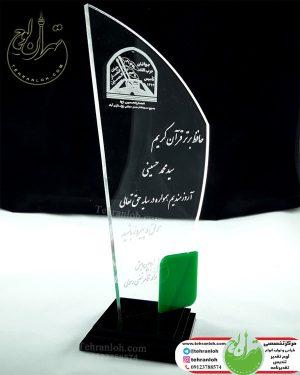 تندیس پلکسی گلاس زیبا برای قدردانی از حافظ برتر قرآن کریم