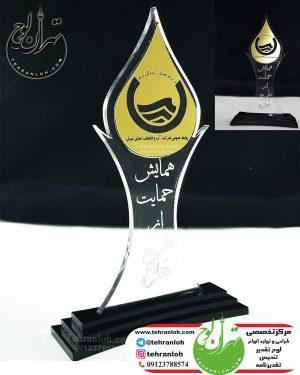 چاپ تندیس بلورین طرح شیشه ای برای همایش حمایت از طرح قطره