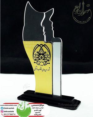 چاپ تندیس قیمت مناسب بالوگوی سازمان شورای عالی انقلاب فرهنگی