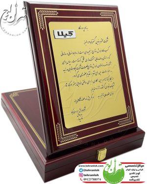 لوح تقدیر جعبه ای ویژه تشکر از نمایندگی فروش شرکت کیلا