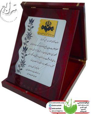 لوح تقدير با جعبه چوبي با نوار خاتم به سفارش صدا و سیمای جمهوری اسلامی ایران