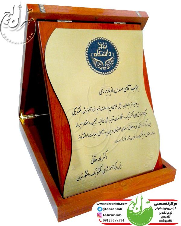 لوح جعبه ای چوبي با نوار خاتم ويژه تقدیر از همکار نمونه از طرف دانشگاه تهران