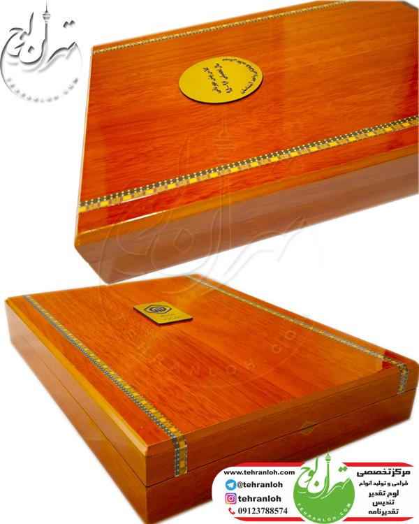 سپاس نامه چوبی جعبه ای براي قدرداني