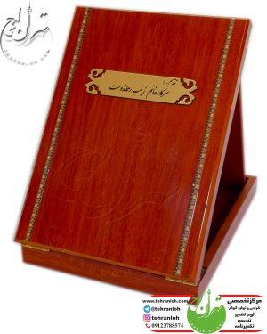 لوح سپاس جعبه ای چوبی با نوار خاتم