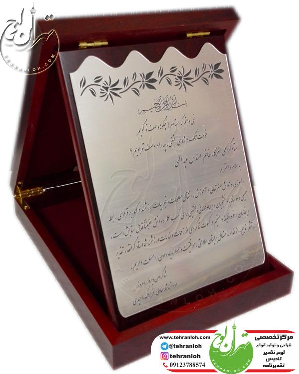 لوح تقدیر جعبه چوبی با نوار خاتم زیبا برای سپاس از زحمات معلم نمونه
