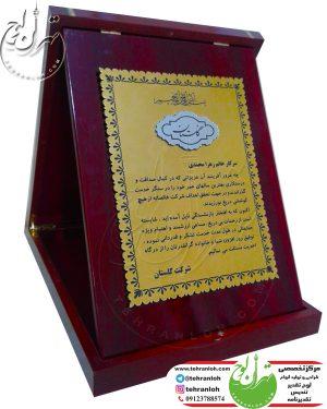 لوح تقدیر جعبه ای چوبی با نوار خاتم ارزان برای شرکت گلستان