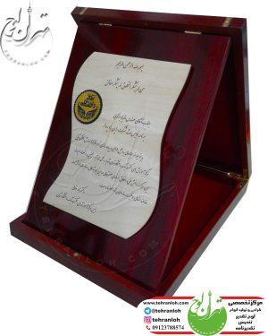 لوح تقدير جعبه چوبي بانوارخاتم برای تقدیر از برنامه نویس نمونه دانشگاه تهران