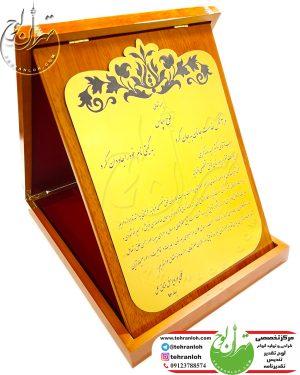 لوح جعبه چوبي بانوارخاتم برای سپاس از ریاست محترم بیمارستان فوق تخصصی فرمانیه