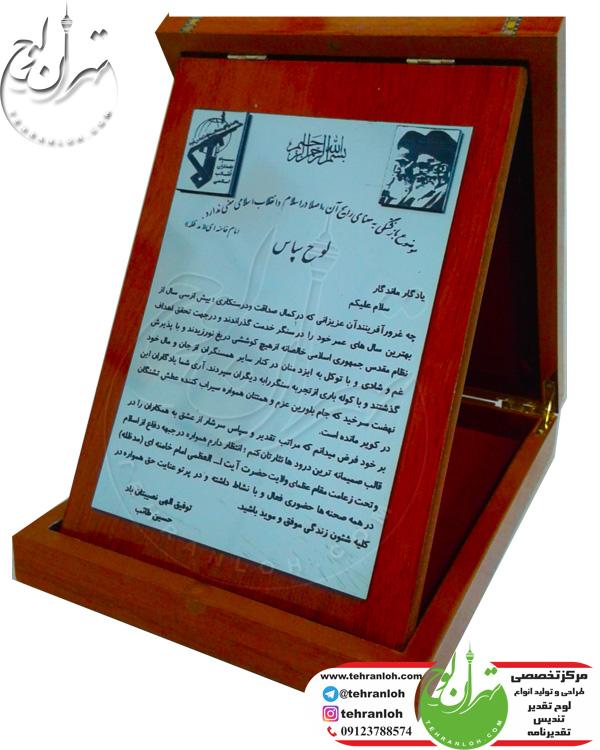 لوح سپاس جعبه ای چوبي بانوارخاتم ویژه سپاه پاسداران انقلاب اسلامی
