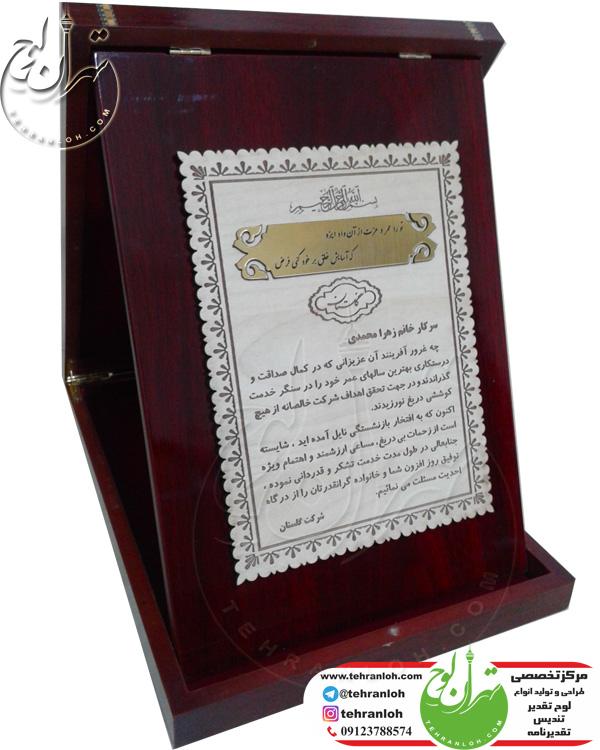 لوح تقدير جعبه چوبي بانوارخاتم برای شرکت گلستان