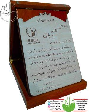 لوح با جعبه چوبي با نوار خاتم ویژه جایزه دانش و نوآوری به بان