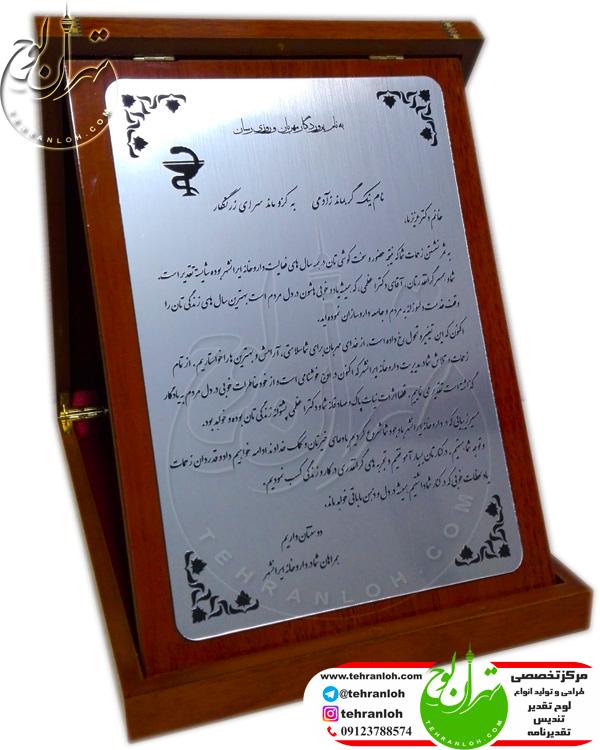 لوح با جعبه چوبي با نوار خاتم ویژه داروخانه ایرانشهر
