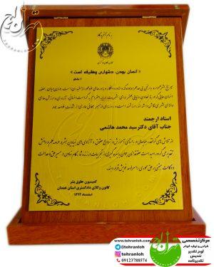 جعبه چوبي با نوار خاتم ويژه تقدیر از استاد نمونه برای کانون وکلای دادگستری استان همدان
