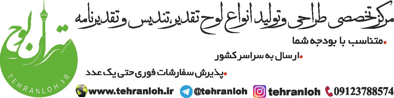 تهران لوح فروش تندیس و لوح تقدیر و تقدیرنامه