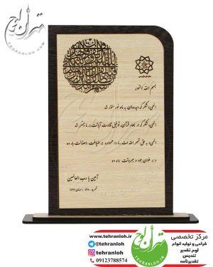 فروش تندیس قرائت قرآن سازمان بازرسی کشورشهرداری تهران