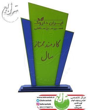 تندیس کارمند ممتاز سال شرکت ایران داروک