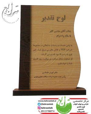 فروش تندیس چوبی تقدیر از همکار نمونه