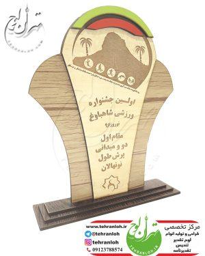فروش تندیس برای مقام اول دو و میدانی اولین جشنواره ورزشی