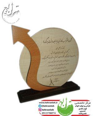فروش تندیس زیبا برای شرکت معظم کسب و کار نوین ایران