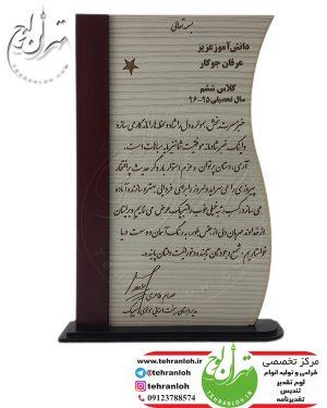 قیمت تندیس چوبی برای تقدیر از دانش آموز گرامی