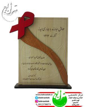 قیمت تندیس همایش مبارزه با بیماری ایدز