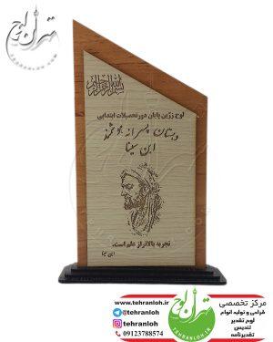 خرید تندیس ارزان برای فارق التحصیلی