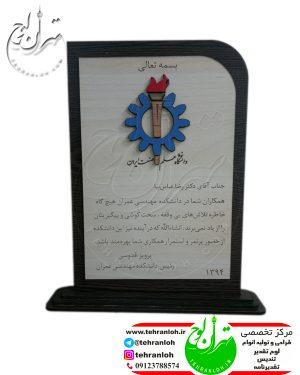 قیمت تندیس کلاسیک برای قدردانی از همکار محترم دانشگاه علم و صنعت ایران