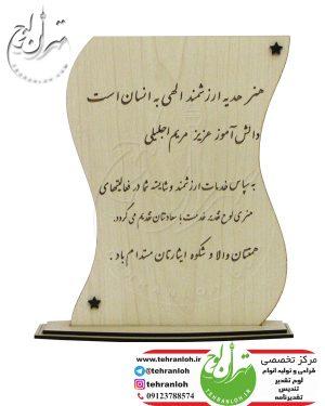 فروش تندیس چوبی برای تقدیر از دانش آموز گرامی