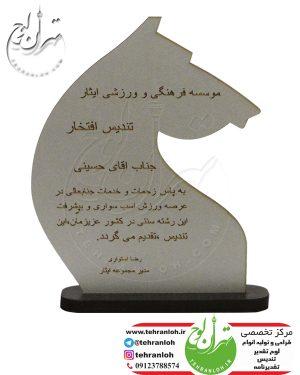 فروش تندیس چوبی جدید برای موسسه فرهنگی و ورزشی ایثار