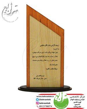 فروش تندیس چوبی زیبا برای مدیرعامل شرکت اکفا