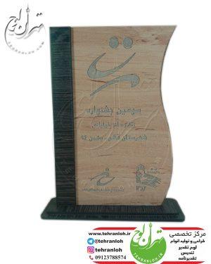 فروش تندیس چوبی برای سومین جشنواره تئاتر طنز خیابانی