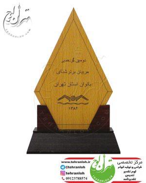 فروش تندیس برای دومین گردهمایی مربیان برتر شنای بانوان استان تهران