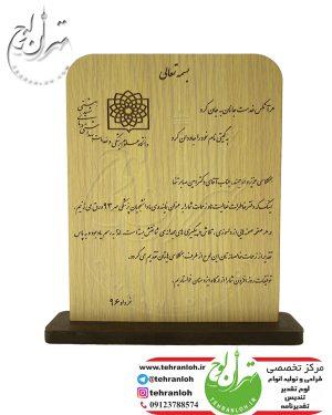 فروش تندیس چوبی برای دانشگاه علوم پزشکی و خدمات بهداشتی شهید بهشتی