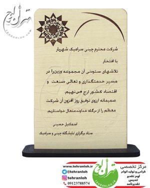 فروش تندیس شرکت سرامیک شهریار