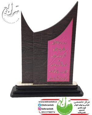 فروش تندیس رنگی چوبی برای بزرگداشت مقام معلم گرامی