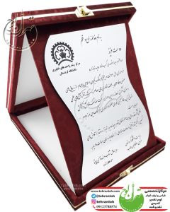 فروش لوح تقدیر جعبه جیر تهران لوح