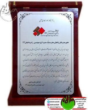 خرید لوح تقدیر جعبه چوبی با نوار خاتم تهران لوح