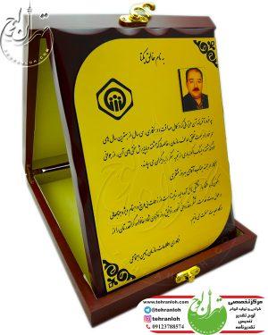 لوح تقدیر پایه دار با جعبه چوبی تهران لوح لوح تقدیر جعبه چوبی