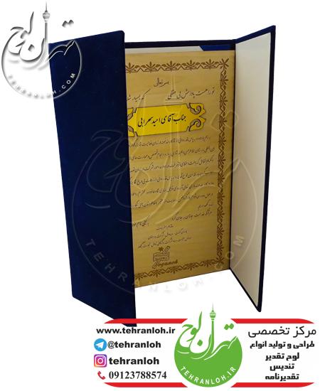 فروش فولدر تقدیرنامه جیر با لوح چوبی