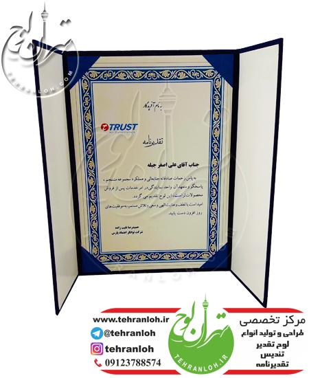 فروش قاب تقدیرنامه جیر با لوح کاغذی