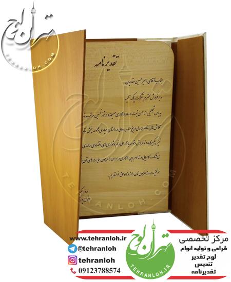 فروش جلد تقدیرنامه گالینگور با لوح سپاس چوبی