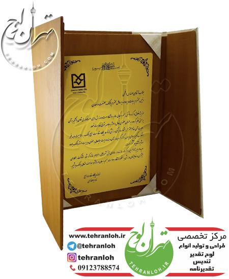 فروش جلد تقدیرنامه گالینگور با لوح سپاس فلزی
