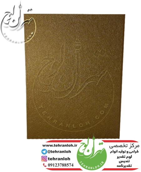 فروش جلد تقدیرنامه گالینگور ارزان