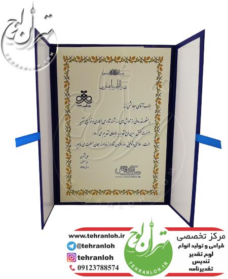 قاب کتابی لوح سپاس چوبی ارزان قیمت