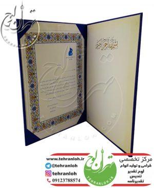 چاپ لوح تقدیرگلاسه با جلد کتابی