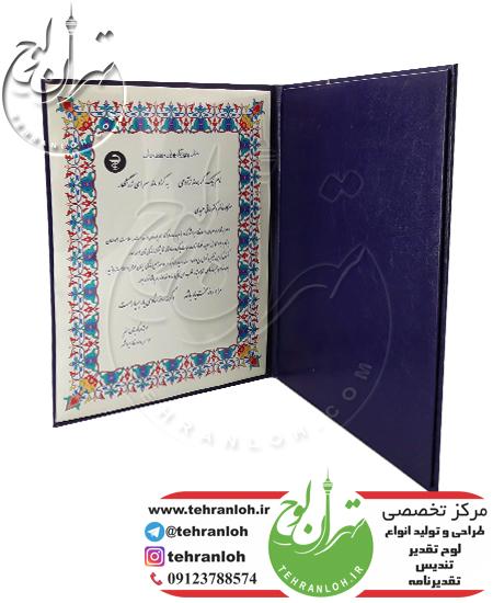 فروش جلد خام تقدیر نامه گلاسه