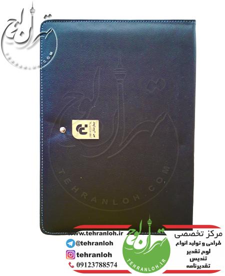 فروش کلاسور جای تقدیرنامه چرم