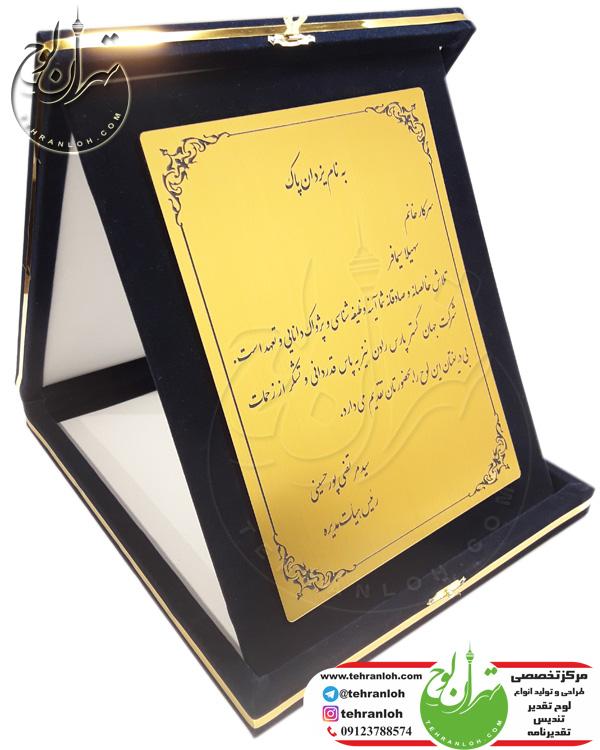 فروش TJ73-تقدیرنامه و تندیس کارمند برتر